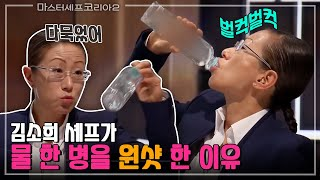 MasterChef KOREA 2 김소희 셰프가 물 한 병을 ′원샷′하게 만든 맥적! 130607 EP.5