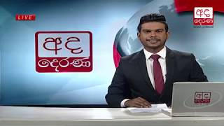 Ada Derana Prime Time News Bulletin 06.55 pm - 2018.12.10