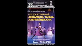 Государственный Ансамбль Танца Азербайджана в Москве