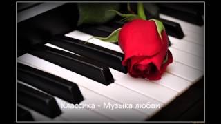 Классика   Музыка любви