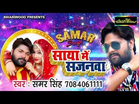 SAMAR SINGH (2018) का सुपरहिट गाना - Saya Me Sajanva - साया  में सजनवा - Bhojpuri New Hit Songs