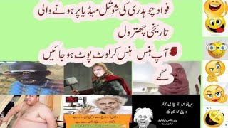 Fawad Chaudhry Funny memes and jokes    funny science