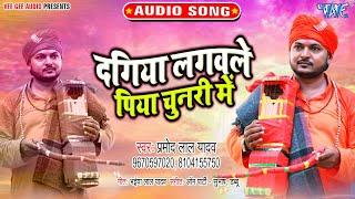 आ गया #Pramod Lal Yadav का सबसे हिट जोगी भजन I दगिया लगवले पिया चुनरी में 2020 Nirgun Song