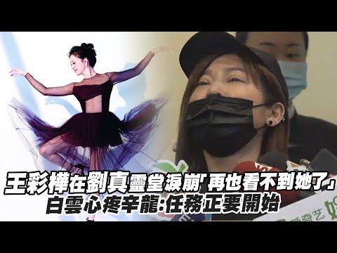 王彩樺在劉真靈堂淚崩「再也看不到她了」 白雲心疼辛龍:任務正要開始