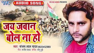Sanjay Lal Yadav का नया सुपरहिट देश भक्ति गीत 2020 | Jai Jawan Bola Na Ho | Desh Bhakti Geet 2020