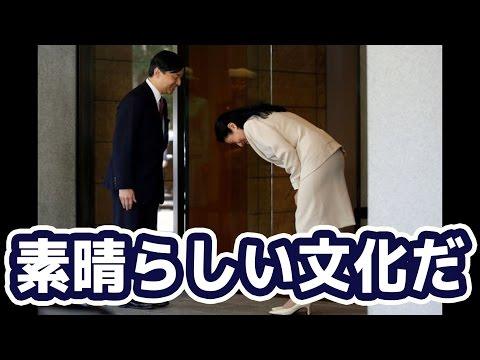 【海外の反応】マレーシアに向け出発の皇太子さまをお辞儀をしてお見送りする雅子さまの姿に海外絶賛