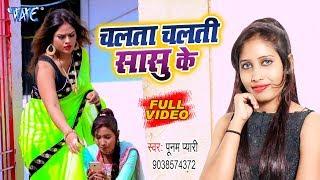 Poonam Pyari का नया सुपरहिट वीडियो सांग 2020   Chalata Chalti Sasu Ke   Bhojpuri Holi Song