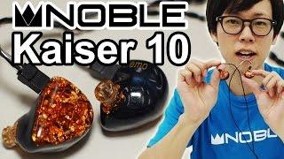世界中で絶賛!NOBLE AUDIO Kaiser 10!カスタムインイヤーモニター