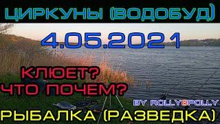 Рыбалка Вяловское водохранилище Водобуд Циркуны 4 05 2021