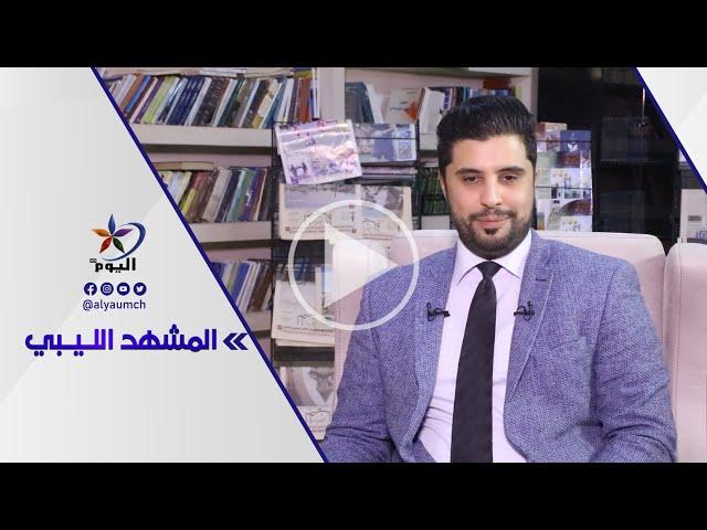 المشهد الليبي.. مستقبل الحوار الليبي وجدية انهاء الأزمة السياسية