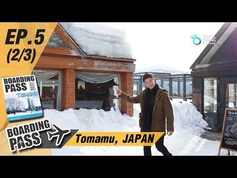 บอร์ดดิ้งพาส: โทมามุ ญี่ปุ่น Ep.5 (2/3) | Boarding Pass: Tomamu, JAPAN