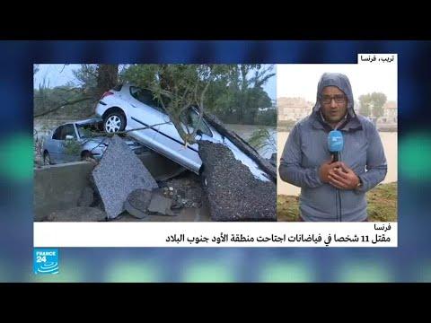 خسائر وأضرار فادحة جراء الفيضانات التي ضربت جنوب فرنسا  - نشر قبل 2 ساعة