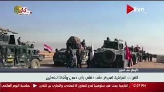 القوات العراقية تسيطر على حقلي باي حسن وأفانا النفطيين
