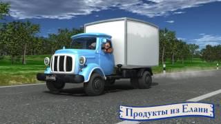 Анимационная реклама ТМ «Продукты из Елани»