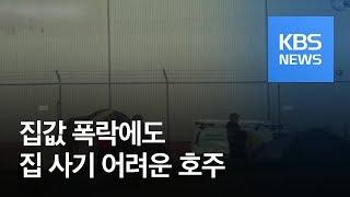 [글로벌 경제] 집값 폭락에도 집 사기 어려운 호주 / KBS뉴스(News)