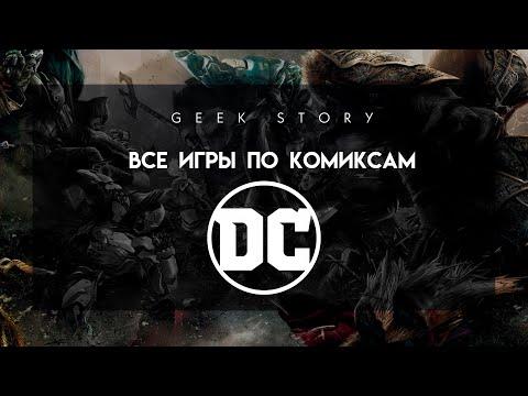 Все игры по комиксам DC (1979-2018)