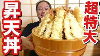 【大食い】激盛&激ウマ!デカ盛りの昇天丼を頂く!【たの久】 thumbnail