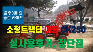 대동트랙터 CK250 소형트랙터 사용후기 장단점 - 트…
