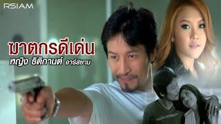 ฆาตกรดีเด่น : หญิง ธิติกานต์ อาร์ สยาม[Official MV]