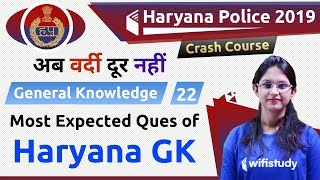 11:00 AM - Haryana Police 2019 | GK by Sushmita Ma'am | Most Expected Questions of Haryana GK