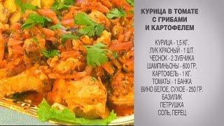 Курица в томате / Курица с картошкой / Курица с грибами / Курица в томате с грибами и картофелем