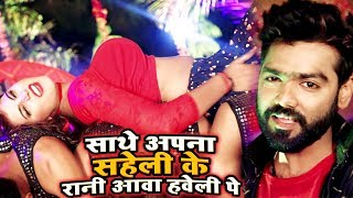 #Titu Remix और Antra Singh Priyanka का सबसे हिट गाना 2019 Sathe Aapna Saheli Ke Rani Awa Haveli Pe