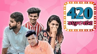 420 Valobasha | Bangla Funny video | Hridoy Ahmad Shanto | Nishat Rahman | Fariyal Salman Official