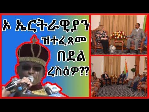 Eritrea - ዝተፈጸመ ዝወረደ ግፍዒ ክርሳዕ ይከኣል ዲዩ? Tigray Ethiopia Eritrean