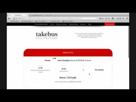 купить билет на автобус из Челябинска