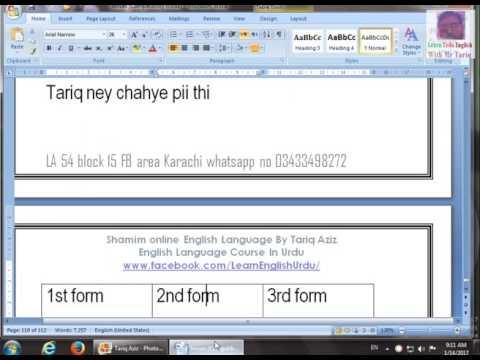 Lesson One Past Simple or Past Indefinite In Urdu By Tariq Aziz