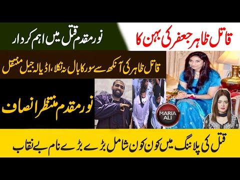 Noor Mukaddam Case - Zahir Jaffer Sister Role