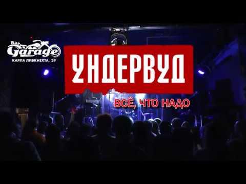 Ундервуд - Концерт в Калуге, 16 марта 2019 года