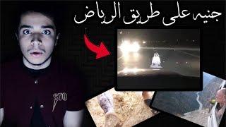 جنيه تصلي على طريق الرياض ,, انسان لكن برجول حمار !!!