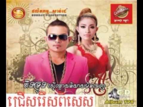 khemarak sereymon- Teng Troung Ster Tleay Niyeay Min Jenh- Sunday CD Vol 178