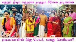Sundari Neeyum Sundaran Naanum serial Actors & Actresses Real Name   SNSN serial cast Real Age