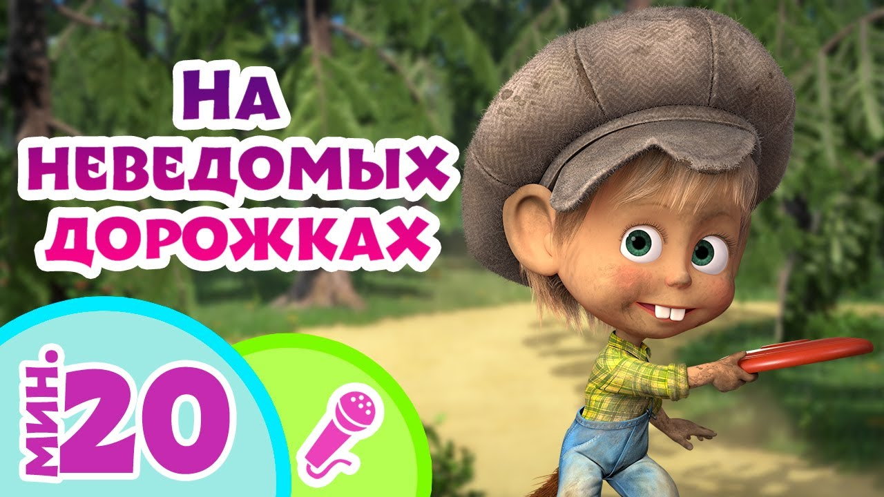 🎤 TaDaBoom песенки для детей 🌲🐾Там, на неведомых дорожках... 🐾🌲 Караоке 🐻 Маша и Медведь