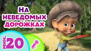 🎤 TaDaBoom песенки для детей 🌲🐾Там на неведомых дорожках... 🐾🌲 Караоке 🐻 Маша и Медведь