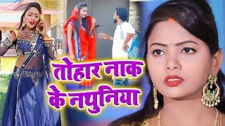 #Video - #New भोजपुरी #धोबी गीत - तोहार नाक के नथुनिया - Shashi Shankar & Sabbu Shabnam - Dhobi Geet