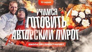 САМЫЙ ВКУСНЫЙ ПИРОГ В МИРЕ + МОРОЖЕНОЕ / Кулинарное шоу часть 2