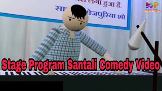 Santali Stage Program Comedy Video / New Santali Comedy 2018