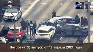 Петровка 38 выпуск от 12  апреля  2021 года