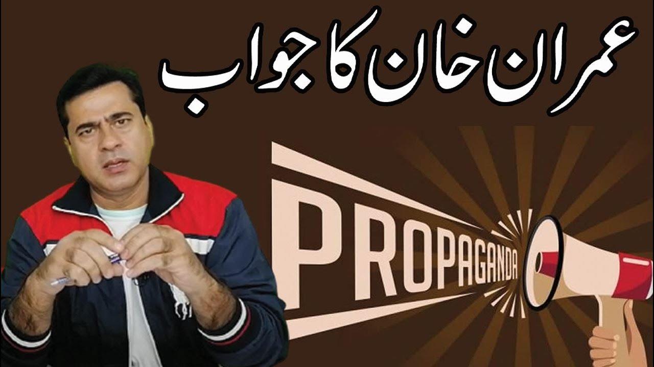 Imran Khan Answer | Imran Khan Exclusive