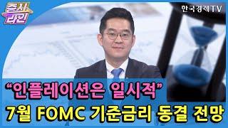 """""""인플레이션은 일시적"""" 7월 FOMC, 기준금리 동결 …"""