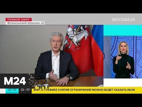 Собянин: Москва составит график дальнейшего снятия ограничений - Москва 24
