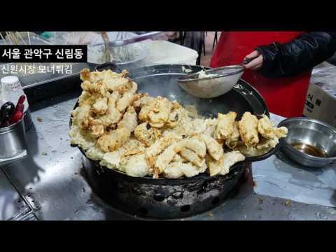 한국 길거리음식 신림 모녀튀김