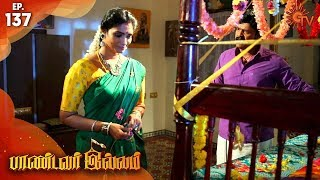 Pandavar Illam - Episode 137 | 31st December 19 | Sun TV Serial | Tamil Serial