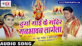 New Devi Geet | दुर्गा माई के मंदिर मन भावन | Madhur Manoj | Durga Maai Ke Mandir Man Bhawan Lagela