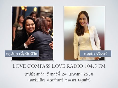 เปิดใจรับความมั่งคั่ง| เข็มทิศชีวิต| ครูอ้อย| Love Radio |104.5 FM |24-April-2015 คุณต้า