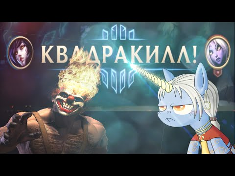 видео: УПОРОТАЯ КАТКА #3   [ КЛОУНЫ ] - [ ДИМАСИК КВАДРАКИЛЛ ]