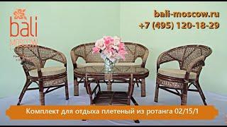 Комплект для отдыха плетеный из ротанга 02/15/1(, 2014-11-26T08:16:52.000Z)